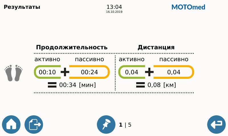 MOTOmed muvi - аппарат для активно-пассивной реабилитации